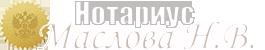 Нотариус Маслова Н.В.